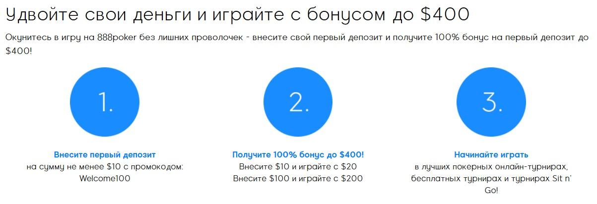 888-bonus1599739523.jpg