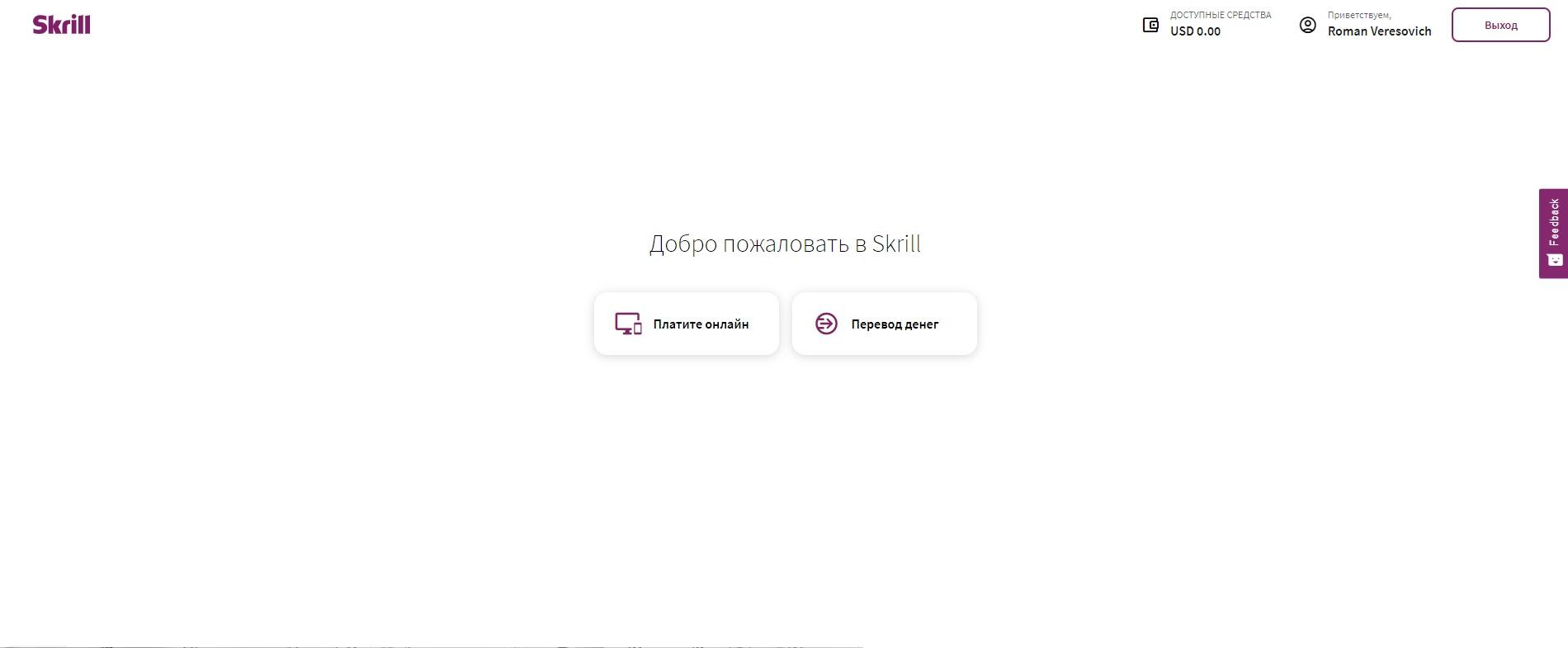 skrill1618389413.jpg