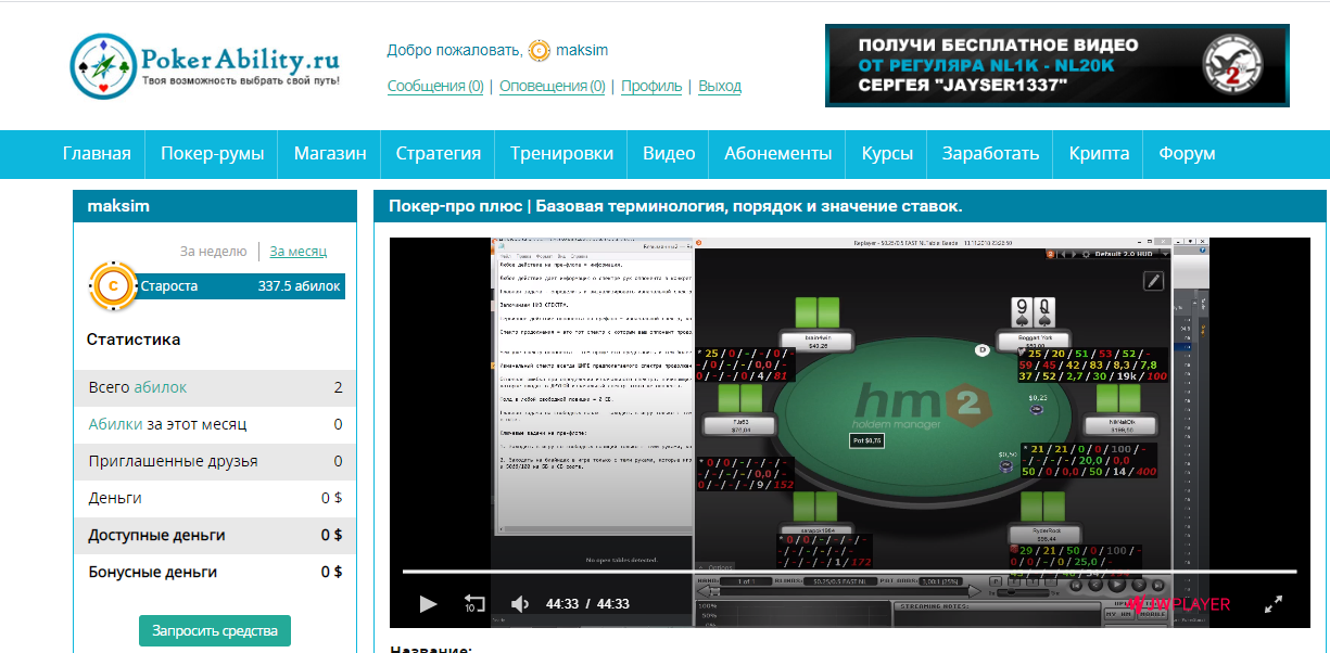 video-bazovaa-terminologia-poradok-i-znacenie-stavok1589923817.png