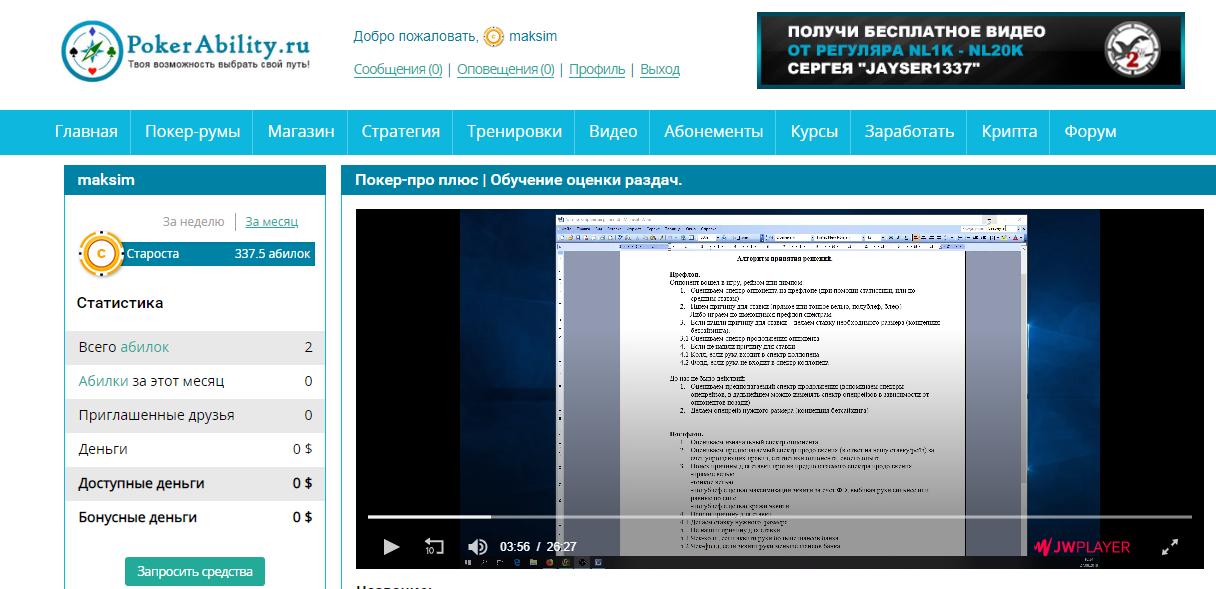 video-obucenie-ocenki-razdac1589923834.png